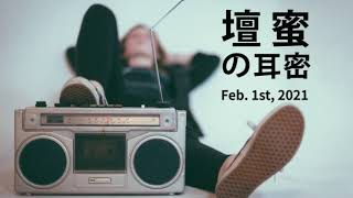 【広告動画なし】壇蜜の耳密 2021.02.01