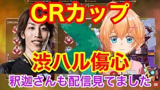伊織もえが釈迦推しで渋谷ハル傷心 プレイに精彩を欠く apex CRカップ顔合わせ 渋ハル vtuber