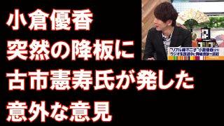 小倉優香の突然の降板に古市憲寿氏、おもしろ意見を披露
