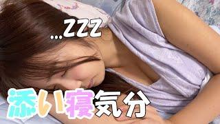 【睡眠導入用??】一緒に、寝よっ!