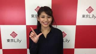 【東京Lilyインタビュー】 菊池梨沙「21歳現役大学生!!」