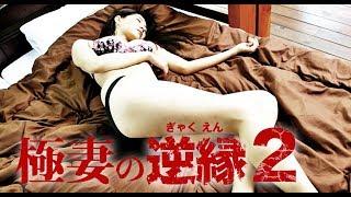 染谷有香主演。欲望の果て、女が見た最後とは―。 「極妻の逆縁2」予告編 オールインエンタテインメント