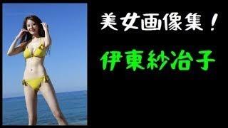 【伊東紗冶子】アナウンサーだけじゃもったいない!伊東紗冶子! (Beautiful Japanese women)
