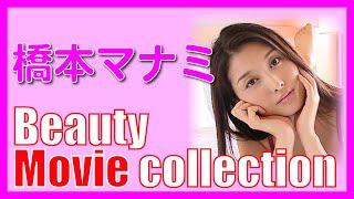 【橋本マナミ】Manami Hashimoto Beauty Movie collection