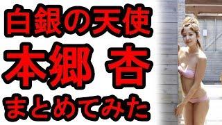 本郷杏、日本一の恥ずかしがり女子のグラビア画像をまとめてみた。