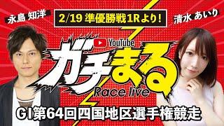 【ガチまる】2021.02.19~準優勝戦~G1四国地区選手権競走【まるがめボート】
