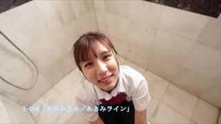 アイドルワン 夏本あさみ あさみライン   アイドル動画 Japanese beautiful sexy girl kawaii