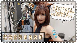 【コラボ企画】熊田曜子さん出演のミニドラマ『機械仕掛けの女神』のロボットメイクを解説してみた
