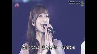 NMB48 10th Anniversary – 結晶 ( feat 矢倉楓子 – 山田 菜々 – 上西恵 – 門脇 佳奈子 –  福本愛菜 – 西澤瑠莉奈)