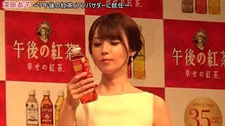 深田恭子が「深おいしい」 午後の紅茶発売35周年ブランドアンバサダーに就任