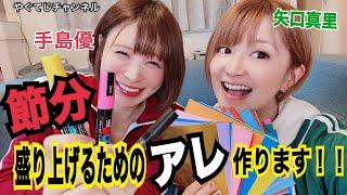 【 矢口真里と手島優が節分盛り上げるためのアレ作ります!! 】