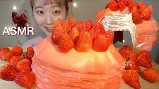 ASMR 苺ミルクレープ🍓Strawberry Crepe Cake 딸기 크레페 케이크【咀嚼音/大食い/Mukbang/Eating Sounds】