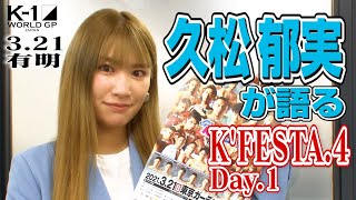 久松郁実さんが見どころを語る!「K'FESTA.4 Day.1」3.21(日)有明編