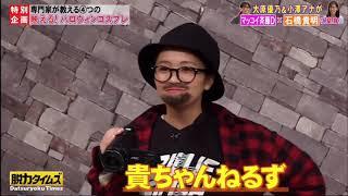 『脱力タイムズ』🅷🅾🆃 ハロウィン コスプレ !大原優乃&小澤アナがの人気YouTuberコスプレに変身