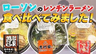【ローソンのラーメン食べ比べ】まりちゅうとレベルの高いコンビニレンチンラーメンを食べ比べ!@【長澤茉里奈】まりちゅー部
