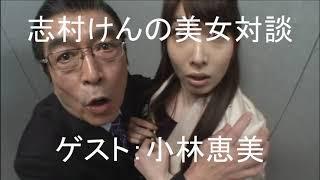 志村けんの美女対談   ゲスト:小林恵美(前編)