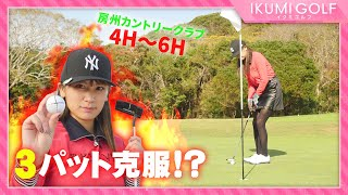【女子ゴルフ】久松郁実が一人だけで18ホールをラウンド②!!房州カントリークラブ4H・5H・6H!!