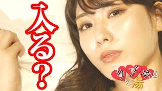 グラビアアイドルとラブホテルにイッたらこうなった【金子智美】『ラブホの湯』特別版 #6