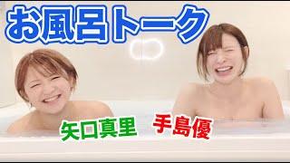 【 お風呂トーク 】