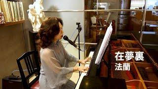 法蘭 Fran-在夢裏(和弦教學譜)for鋼琴— 電影【親愛的房客 Dear Tenant】主題曲