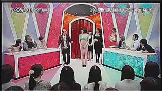 志村だヨ!! いくら?DEショー!! グラビアアイドルバスト何センチ!?