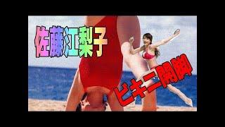 #11 佐藤江梨子 大開脚でリンボーダンス