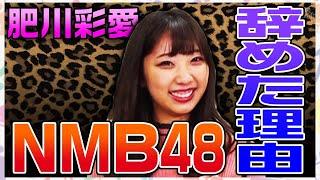 【暴露】元NMBの肥川彩愛さんがアイドルを辞めた理由とは⁉実際アイドルやっててどうなの・・・?
