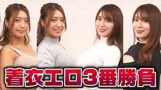 【対決?!】橋本梨菜と森咲智美が遂に最強のコラボ実現!どちらが私服で巨乳を強調させれるのか?!【罰ゲームあり】