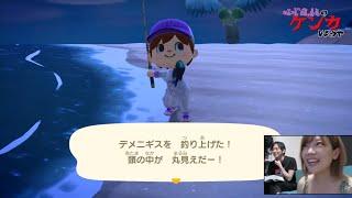 藤田恵名のADHDゲーム配信『あつまれ どうぶつの森』その1