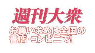 「ついに見えた!」国民的アイドル・金子智美
