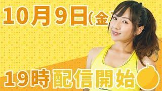 【特報】ゆずポンチャンネル始動!/愛川ゆず季【10月9日(金)スタート!】
