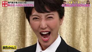 『脱力タイムズ』🅷🅾🆃  とろサーモン久保田 & 大原優乃、こんなパンクロック?の巻 #7