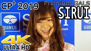 4K60P【CP+2019】 SIRUI コンパニオン 星島沙也加④【プレミアムギャルズ】