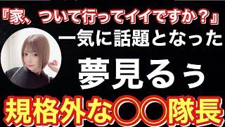 【#4 勝手にグラビア紹介】話題のグラビアタレント!規格外な◯◯隊長!