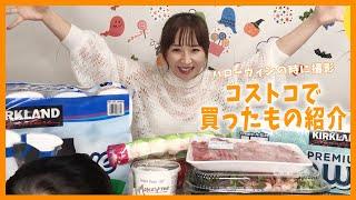 【買ったもので料理】愛川ゆず季的コストコ爆買いをご紹介👛