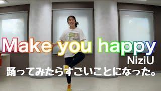 NiziU「Make you happy」踊ってみたら、すごいことになった。