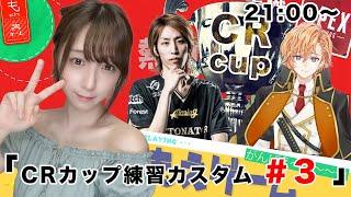【#CRカップ スクリム #3】Apex Legends【#伊織もえ ゲーム配信】