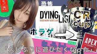 【CRカップに向けた練習配信】「 Dying Light 」→Apex Legends【#伊織もえのゲーム配信】