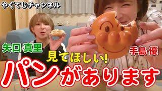 【 矢口真里と手島優が元気もらえるパン!】