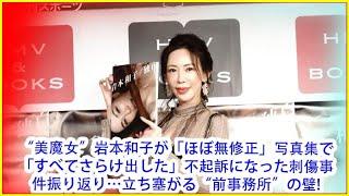 """""""美魔女""""岩本和子が「ほぼ無修正」写真集で「すべてさらけ出した」不起訴になった刺傷事件振り返り…立ち塞がる""""前事務所""""の壁!"""
