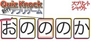 【スプリントシャウト】おのののかはつよい【クイズノック】【Quiz Knock】