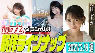 グラジャパ新作LINE UP2021年2月8日発売似鳥沙也加菊地姫奈新田さちか