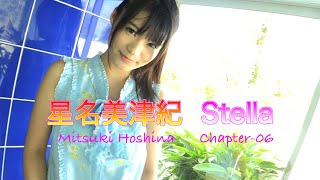 星名美津紀 Mizuki Hoshina「Stella」Chapter-06