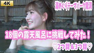 月城まゆ【湯めぐりテーマパーク龍洞‼】18個の露天風呂に挑戦してみた!今回は2つ目と3つ目♡