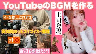 【本業発揮⁉︎】BGMを作る
