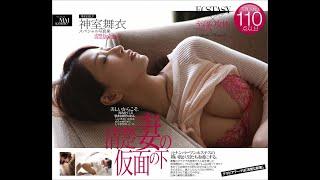 Mai Kamuro – 神室舞衣 スペシャル写真集清楚妻の仮面の下