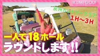 【女子ゴルフ】久松郁実が一人だけで18ホールをラウンド!!房州カントリークラブ1H・2H・3Hからスタートします!!