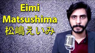How To Pronounce Eimi Matsushima 松嶋えいみ