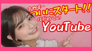 【さやぼー】はじめてのYouTube!