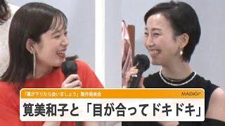 """松井玲奈、""""妹""""筧美和子に「目が合ってドキドキ」 映画初単独主演の思いも 「幕が下りたら会いましょう」製作発表会"""